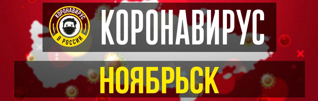 Ноябрьск заболевшие коронавирусом: сколько зараженных в Ноябрьске