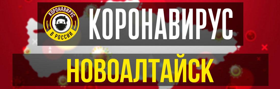 Новоалтайск заболевшие коронавирусом: сколько зараженных в Новоалтайске