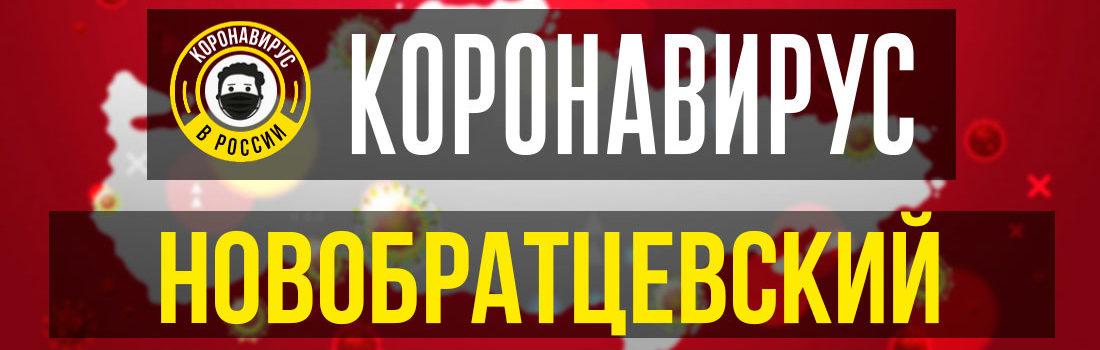 Новобратцевский заболевшие коронавирусом: сколько зараженных в Новобратцевском