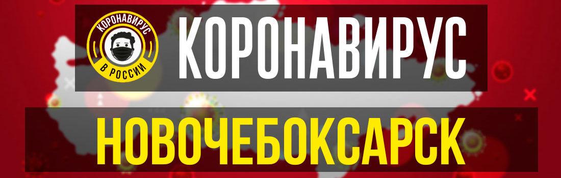 Новочебоксарск заболевшие коронавирусом: сколько зараженных в Новочебоксарске