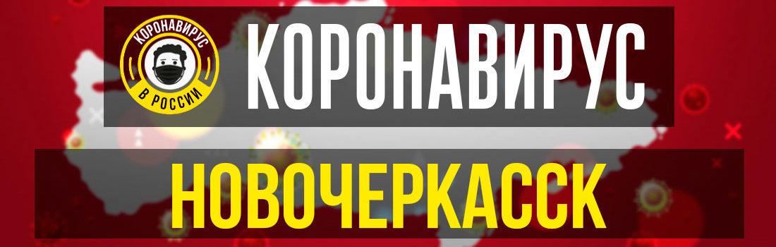Новочеркасск заболевшие коронавирусом: сколько зараженных в Новочеркасске