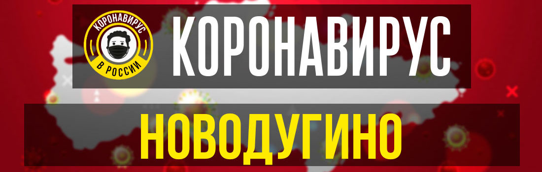 Новодугино заболевшие коронавирусом: сколько зараженных в Новодугино