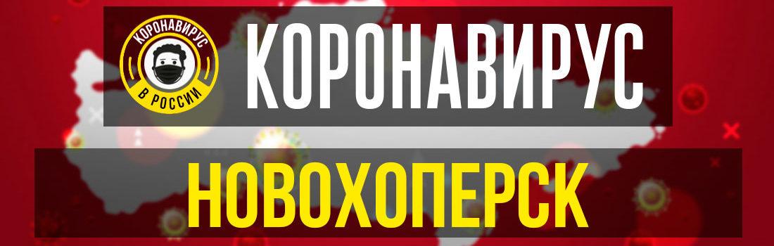 Новохоперск заболевшие коронавирусом: сколько зараженных в Новохоперске