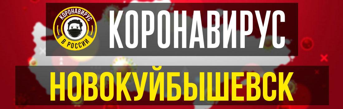 Новокуйбышевск заболевшие коронавирусом: сколько зараженных в Новокуйбышевске