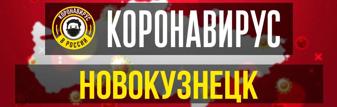 Новокузнецк заболевшие коронавирусом: сколько зараженных в Новокузнецке