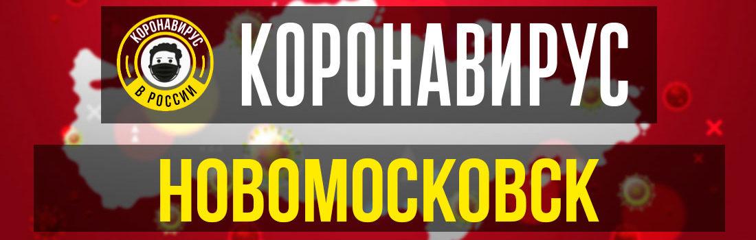 Новомосковск заболевшие коронавирусом: сколько зараженных в Новомосковске