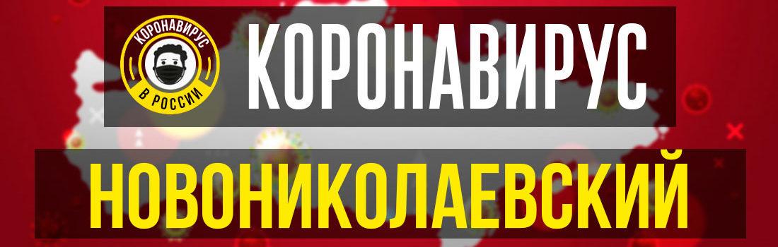 Николаевск заболевшие коронавирусом: сколько зараженных в Николаевске