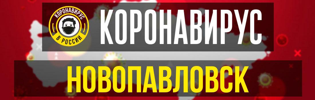 Новопавловск заболевшие коронавирусом: сколько зараженных в Новопавловске