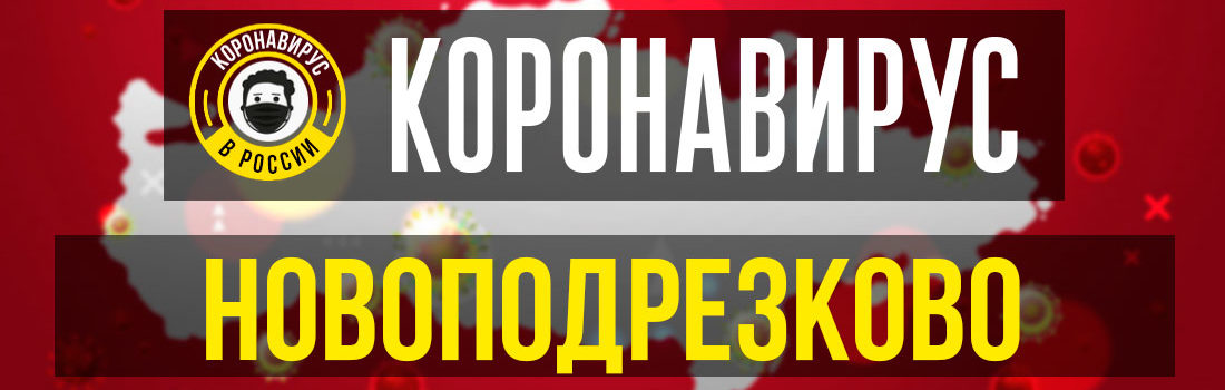 Новоподрезково заболевшие коронавирусом: сколько зараженных в Новоподрезково