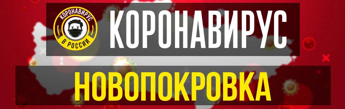 Новопокровка заболевшие коронавирусом: сколько зараженных в Новопокровке