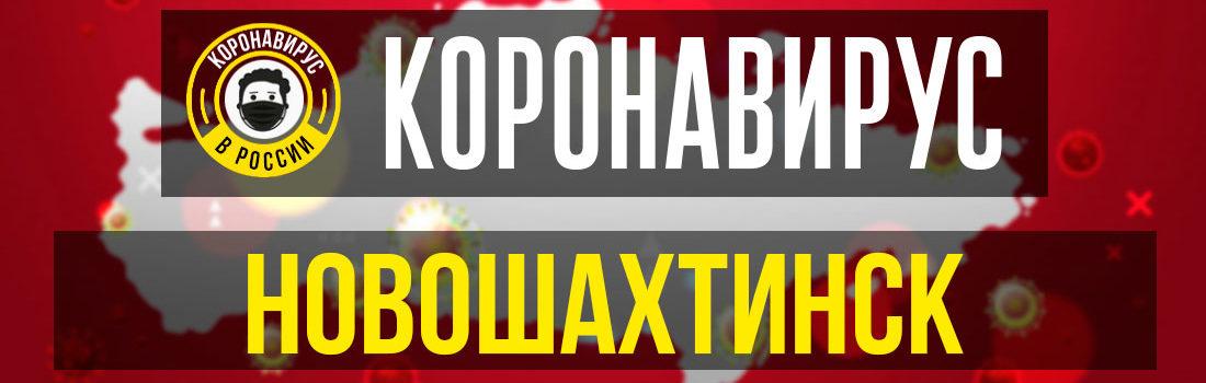 Новошахтинск заболевшие коронавирусом: сколько зараженных в Новошахтинске