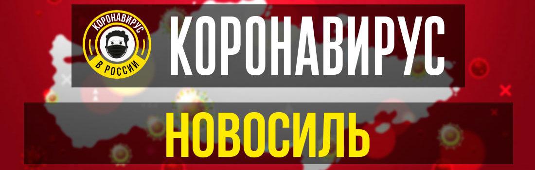 Новосиль заболевшие коронавирусом: сколько зараженных в Новосиле