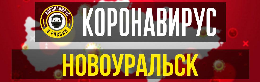 Новоуральск заболевшие коронавирусом: сколько зараженных в Новоуральске