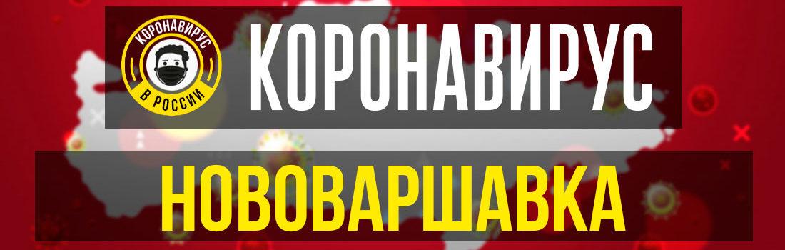 Нововаршавка заболевшие коронавирусом: сколько зараженных в Нововаршавке