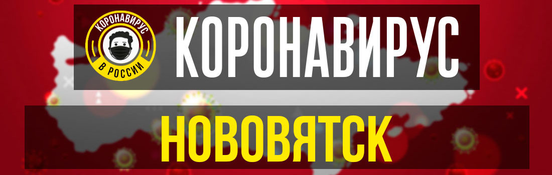Нововятск заболевшие коронавирусом: сколько зараженных в Нововятске