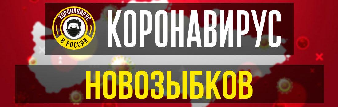 Новозыбков заболевшие коронавирусом: сколько зараженных в Новозыбкове