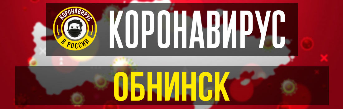 Обнинск заболевшие коронавирусом: сколько зараженных в Обнинске
