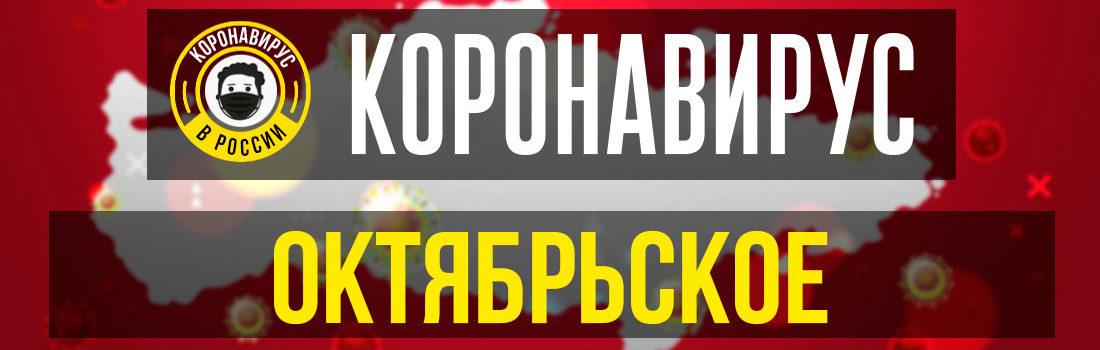 Октябрьск заболевшие коронавирусом: сколько зараженных в Октябрьске