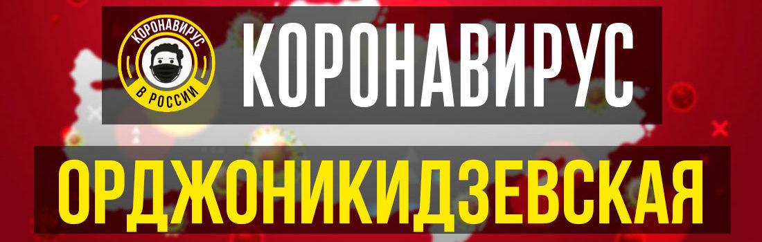 Орджоникидзевская заболевшие коронавирусом: сколько зараженных в Орджоникидзевской