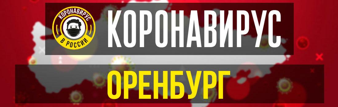 Оренбург заболевшие коронавирусом: сколько зараженных в Оренбурге