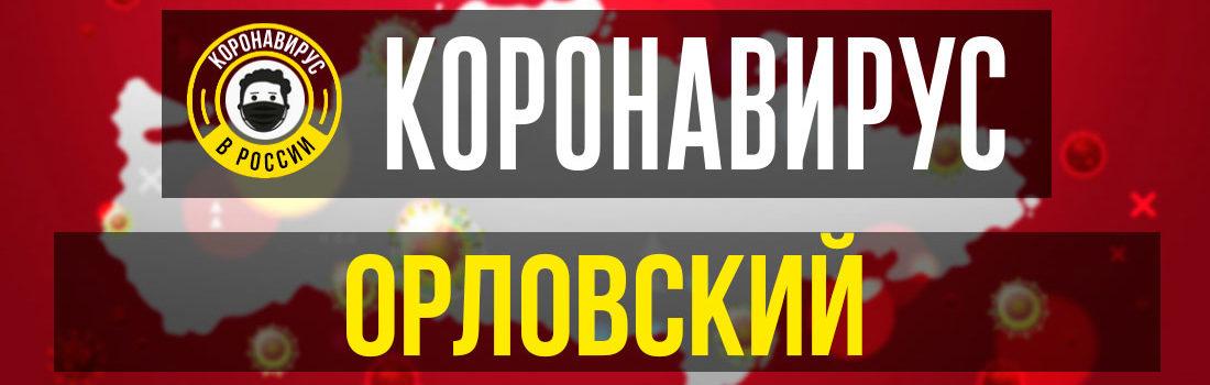 Орловский заболевшие коронавирусом: сколько зараженных в Орловском