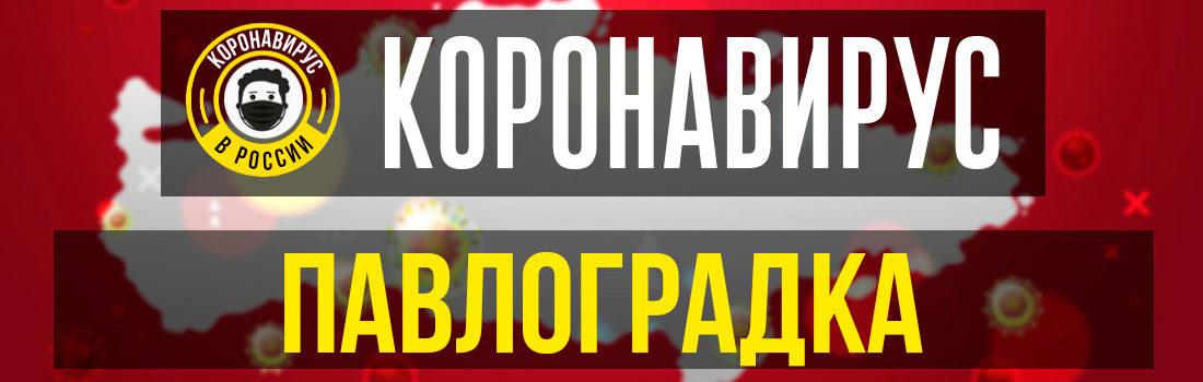 Павлоградка заболевшие коронавирусом: сколько зараженных в Павлоградке