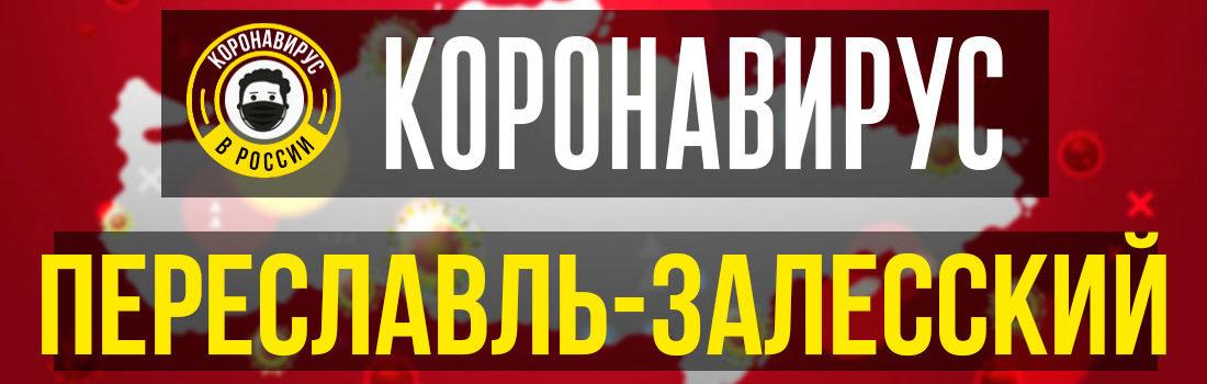 Переславль-Залесский заболевшие коронавирусом: сколько зараженных в Переславле-Залесском