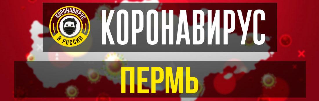 Пермь заболевшие коронавирусом: сколько зараженных в Перми