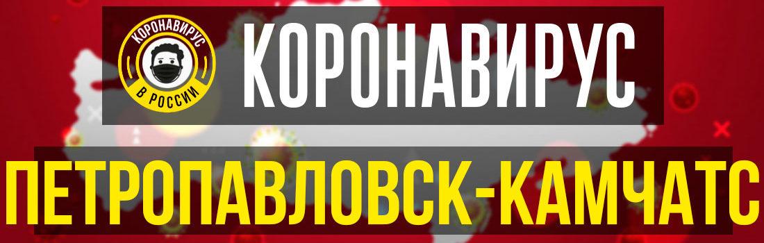 Петропавловск-Камчатский заболевшие коронавирусом: сколько зараженных в Петропавловске-Камчатском