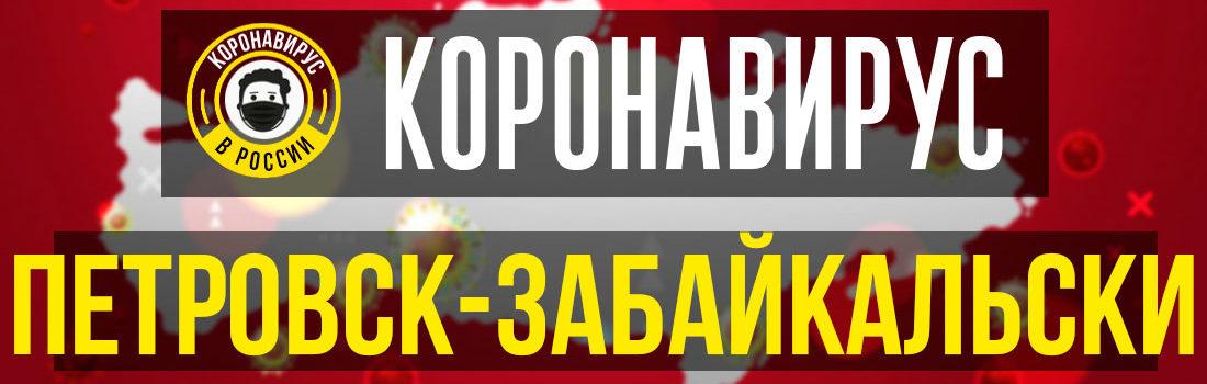 Петровск-Забайкальский заболевшие коронавирусом: сколько зараженных в Петровске-Забайкальском