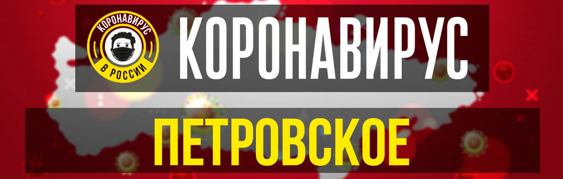 Петровское заболевшие коронавирусом: сколько зараженных в Петровском
