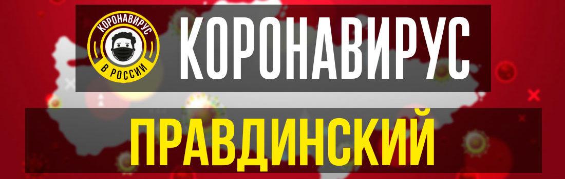 Правдинск заболевшие коронавирусом: сколько зараженных в Правдинске