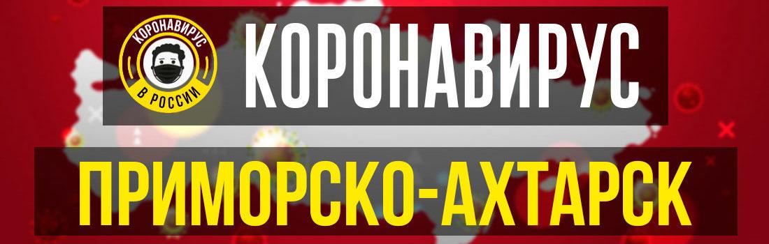 Приморско-Ахтарск заболевшие коронавирусом: сколько зараженных в Приморско-Ахтарске