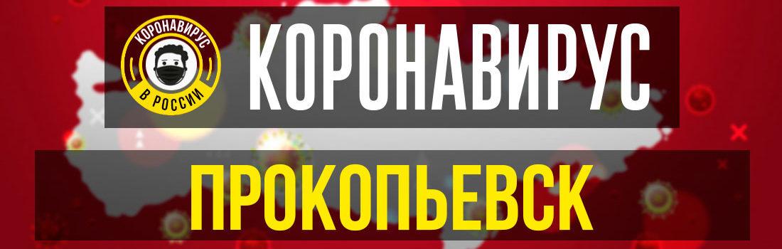 Прокопьевск заболевшие коронавирусом: сколько зараженных в Прокопьевске