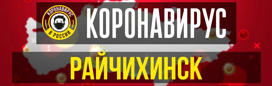 Райчихинск заболевшие коронавирусом: сколько зараженных в Райчихинске