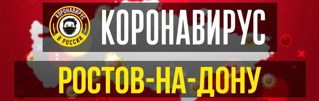 Ростов-на-Дону заболевшие коронавирусом: сколько зараженных в Ростове-на-Дону