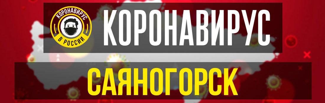 Саяногорск заболевшие коронавирусом: сколько зараженных в Саяногорске