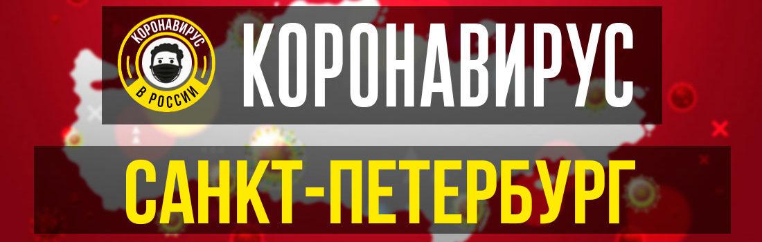 Санкт-Петербург заболевшие коронавирусом: сколько зараженных в Санкт-Петербурге