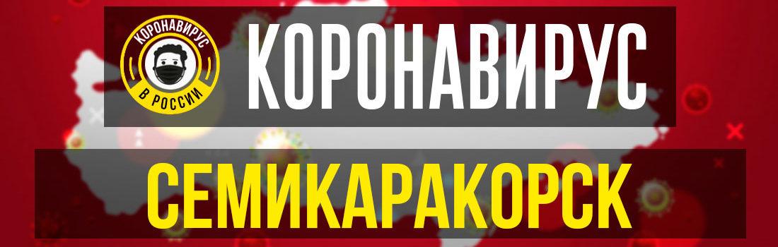 Семикаракорск заболевшие коронавирусом: сколько зараженных в Семикаракорске