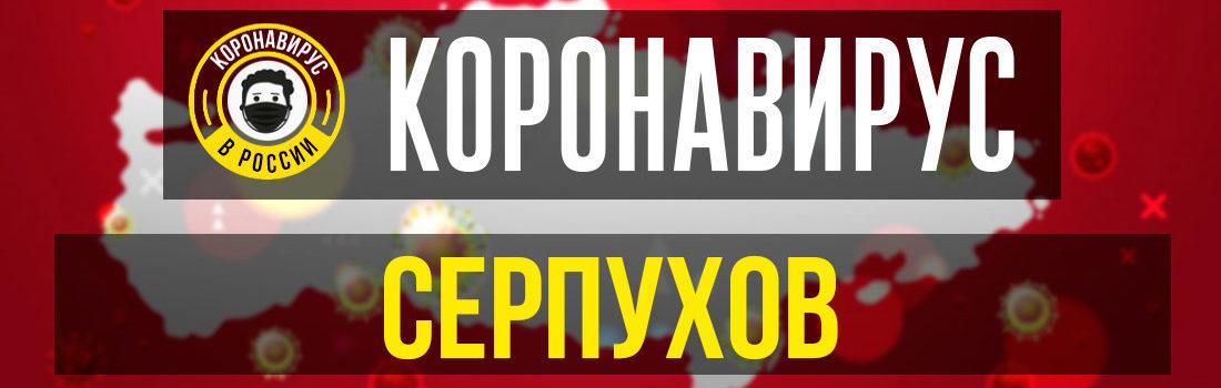 Серпухов заболевшие коронавирусом: сколько зараженных в Серпухове