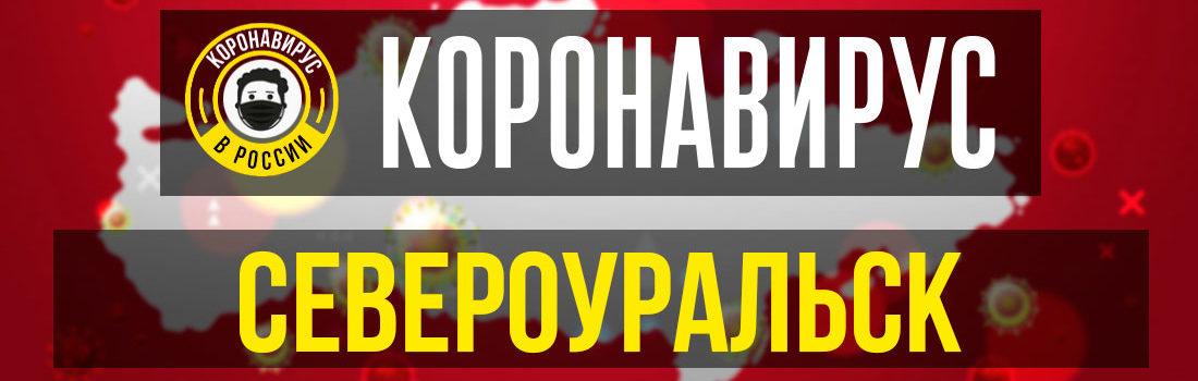Североуральск заболевшие коронавирусом: сколько зараженных в Североуральске