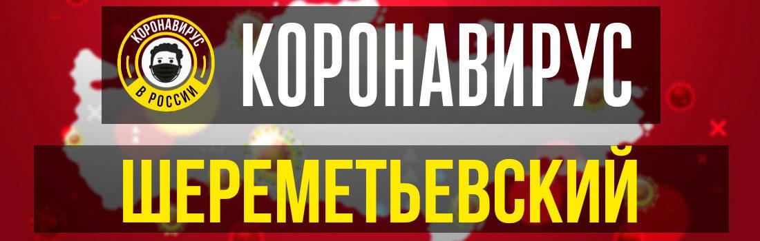 Шереметьевский заболевшие коронавирусом: сколько зараженных в Шереметьевском