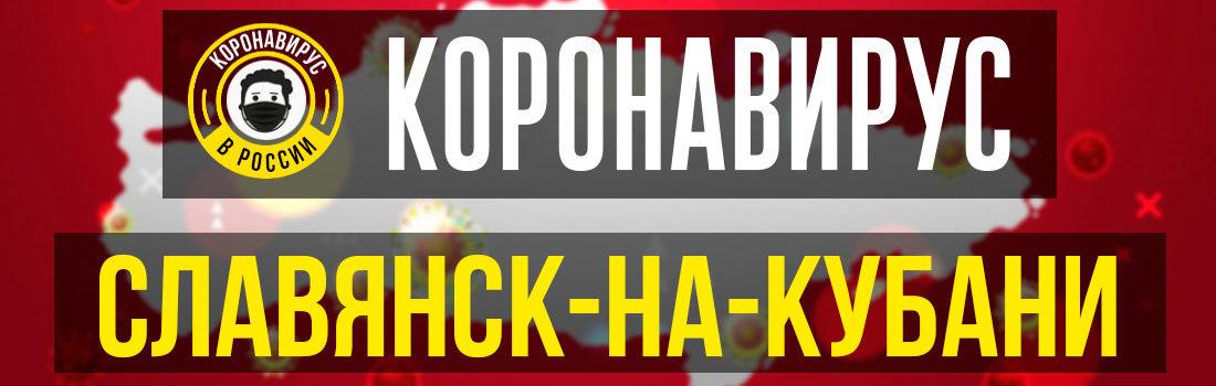 Славянск-на-Кубани заболевшие коронавирусом: сколько зараженных в Славянске-на-Кубани