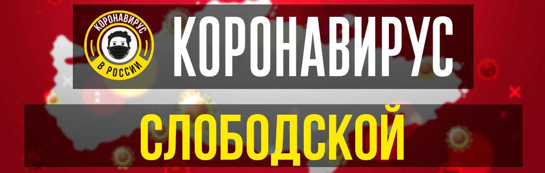 Слободской заболевшие коронавирусом: сколько зараженных в Слободском