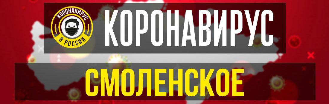 Смоленск заболевшие коронавирусом: сколько зараженных в Смоленске