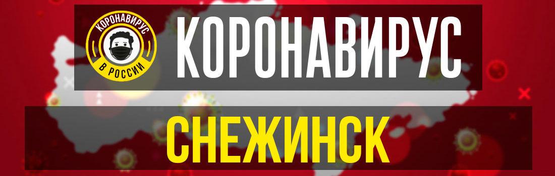 Снежинск заболевшие коронавирусом: сколько зараженных в Снежинске