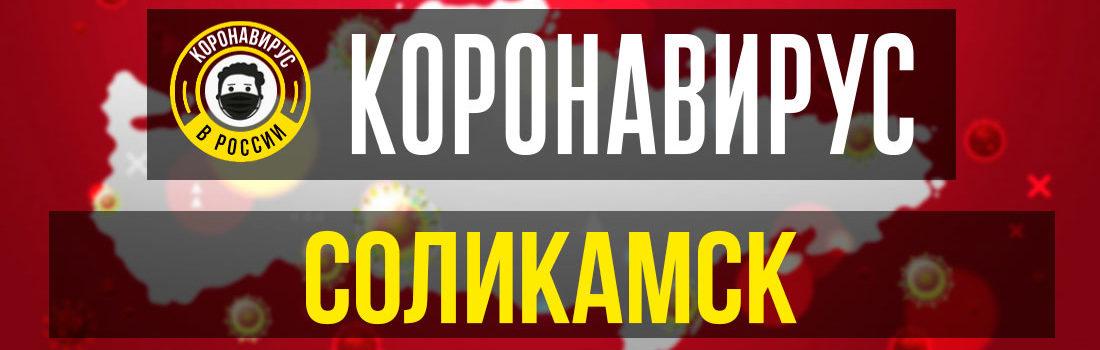 Соликамск заболевшие коронавирусом: сколько зараженных в Соликамске
