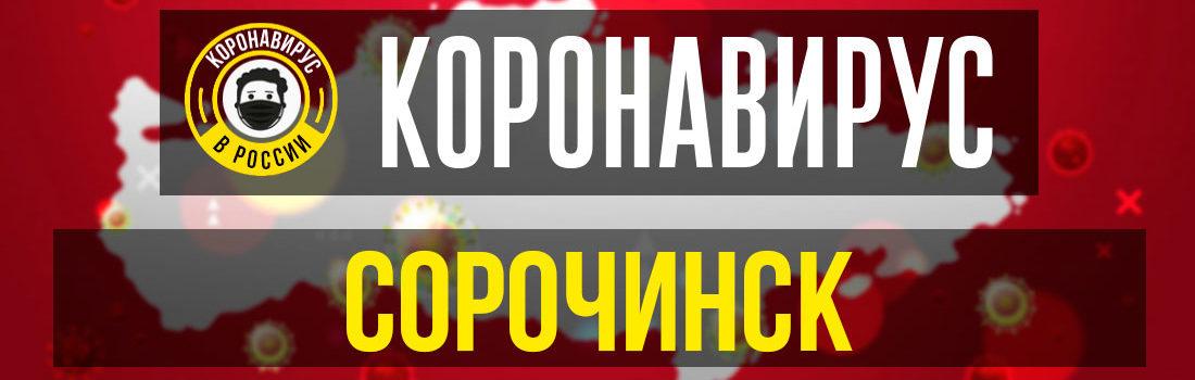 Сорочинск заболевшие коронавирусом: сколько зараженных в Сорочинске