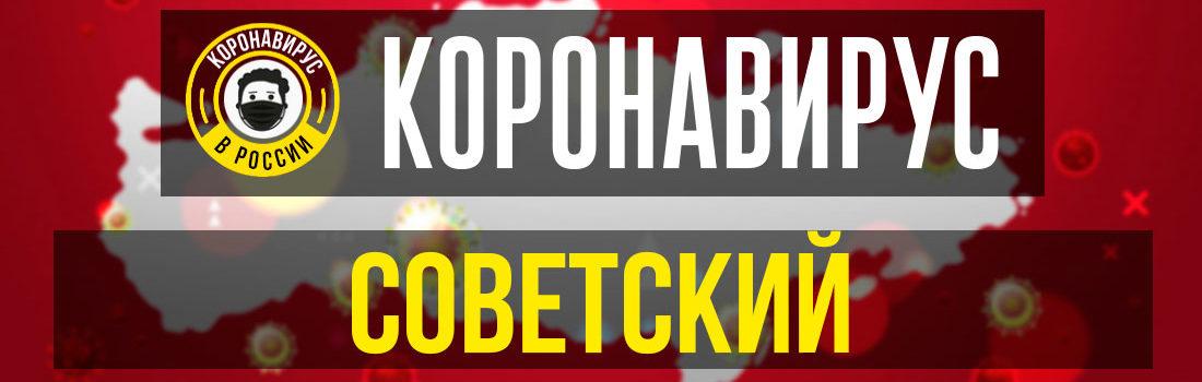 Советский заболевшие коронавирусом: сколько зараженных в Советском
