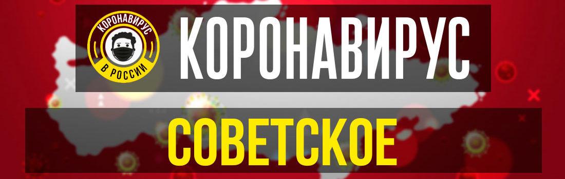 Советск заболевшие коронавирусом: сколько зараженных в Советске